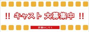 レンタル彼女バナーキャスト募集Ⅱ【派手目】